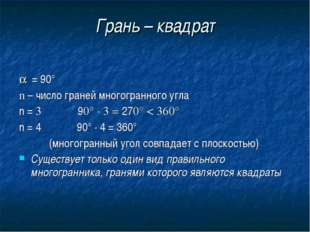 Грань – квадрат  = 90° n – число граней многогранного угла n = 3 90° · 3 = 2