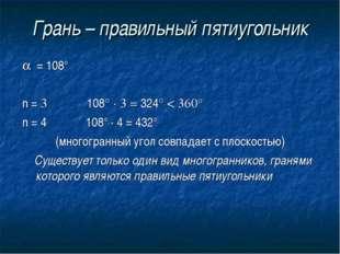 Грань – правильный пятиугольник  = 108° n = 3 108° · 3 = 324° < 360° n = 4 1