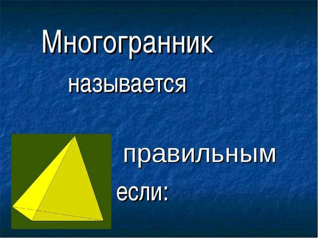 Многогранник называется правильным если: