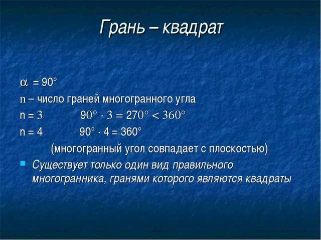Грань – квадрат  = 90° n – число граней многогранного угла n = 3 90° · 3 = 2...