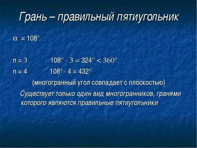 Грань – правильный пятиугольник  = 108° n = 3 108° · 3 = 324° < 360° n = 4 1...