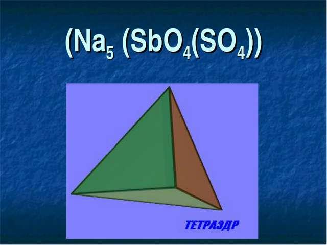 (Na5 (SbO4(SO4))