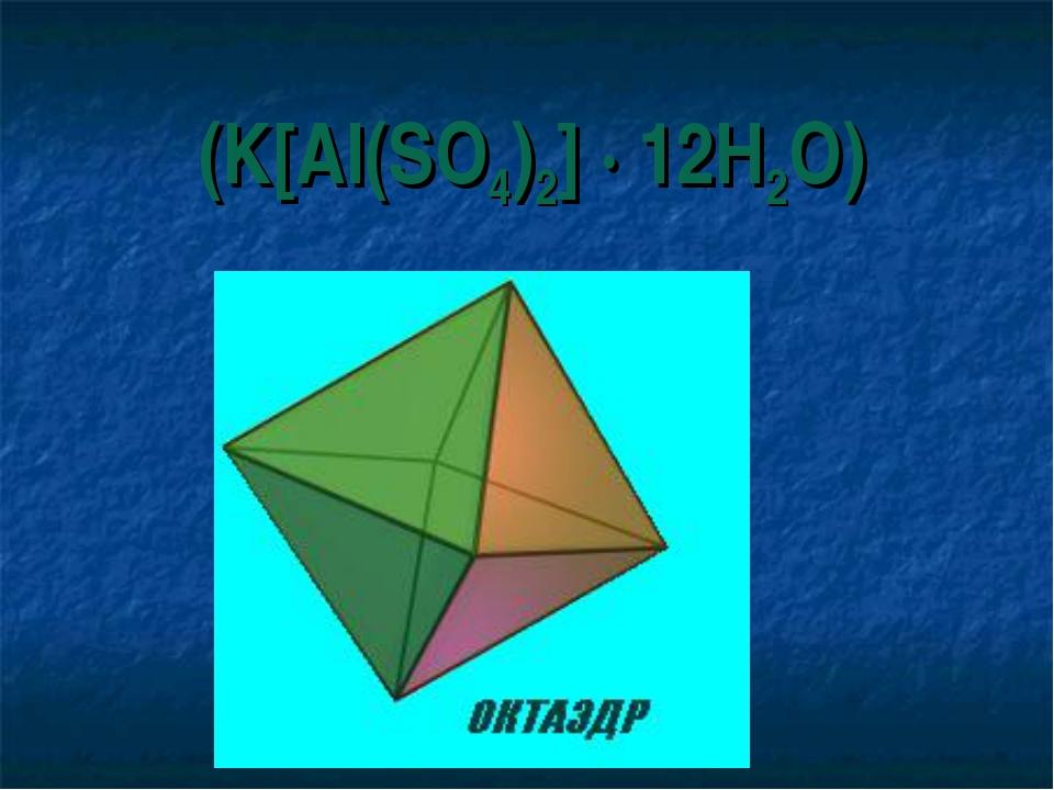 (K[Al(SO4)2] ∙ 12H2O)