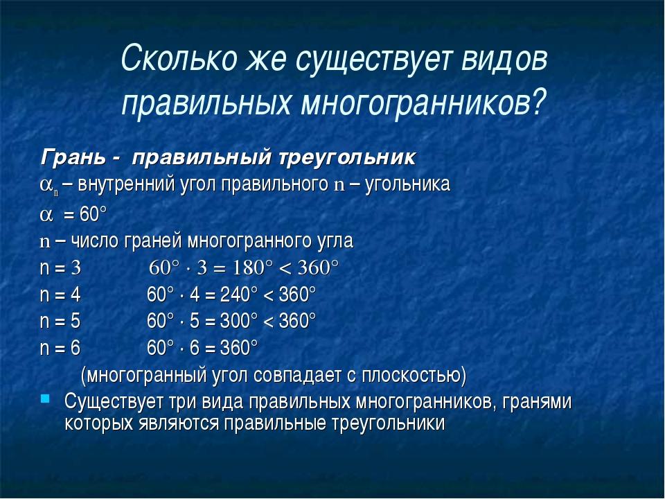 Сколько же существует видов правильных многогранников? Грань - правильный тре...