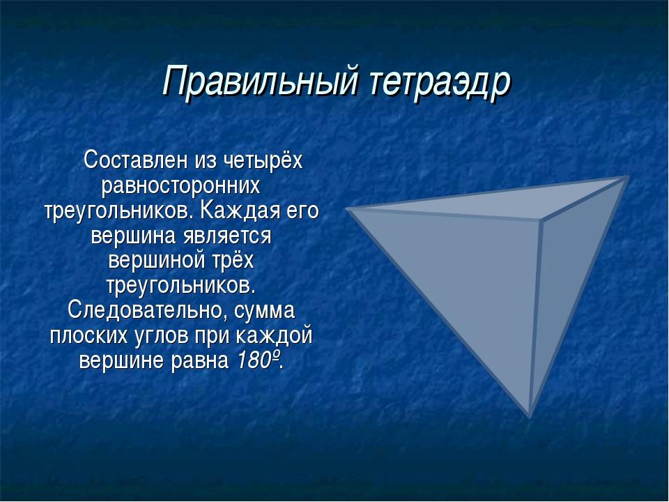 Правильный тетраэдр Составлен из четырёх равносторонних треугольников. Каждая...