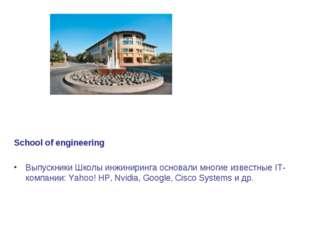 School of engineering Выпускники Школы инжиниринга основали многие известные