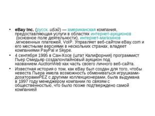 eBay Inc.(русск.иБэй)—американскаякомпания, предоставляющая услуги в обл