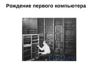 Рождение первого компьютера
