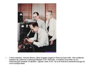 Слева направо: Уильям Шокли, Джон Бардин (сидит) и Вальтер Бреттейн. Они изоб