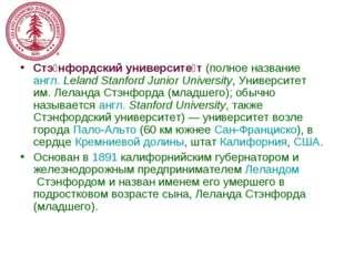 Стэ́нфордский университе́т(полное названиеангл.Leland Stanford Junior Univ