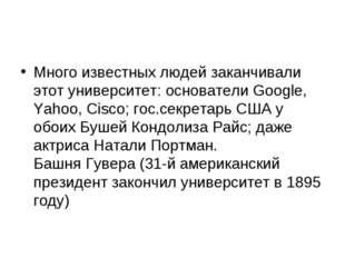 Много известных людей заканчивали этот университет: основатели Google, Yahoo,