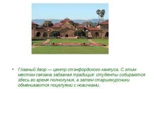 Главный двор— центр стэнфордского кампуса. Сэтим местом связана забавная тр