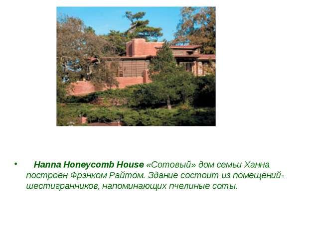 Hanna Honeycomb House«Сотовый» дом семьи Ханна построен Фрэнком Райтом. З...