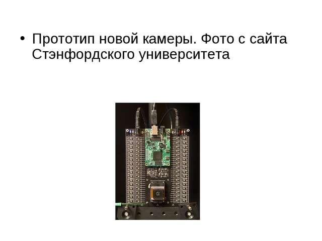 Прототип новой камеры. Фото с сайта Стэнфордского университета