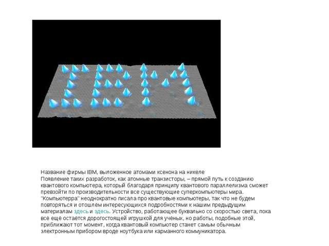 Название фирмы IBM, выложенное атомами ксенона на никеле Появление таких разр...
