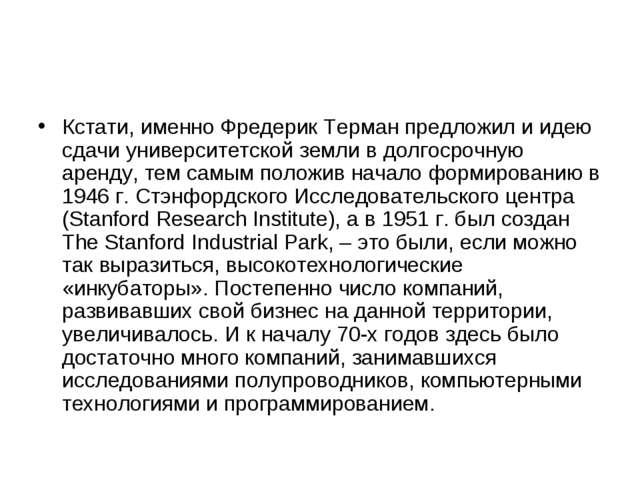 Кстати, именно Фредерик Терман предложил и идею сдачи университетской земли в...