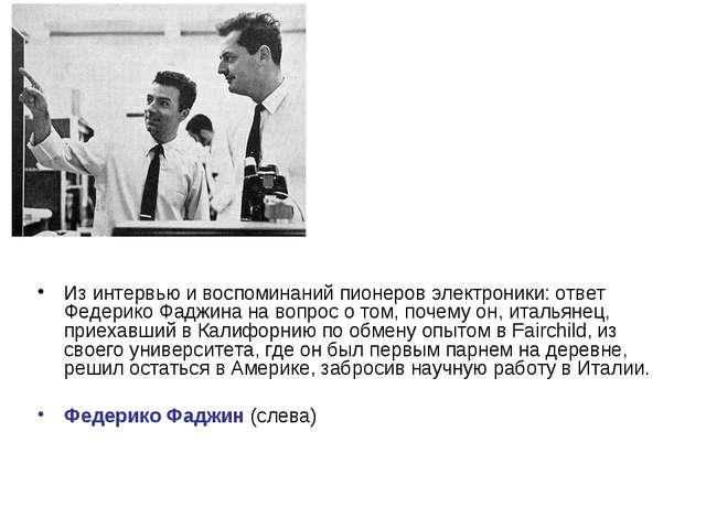 Из интервью и воспоминаний пионеров электроники: ответ Федерико Фаджина на во...