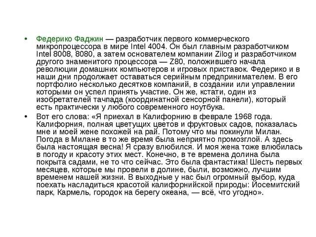 Федерико Фаджин — разработчик первого коммерческого микропроцессора в мире In...