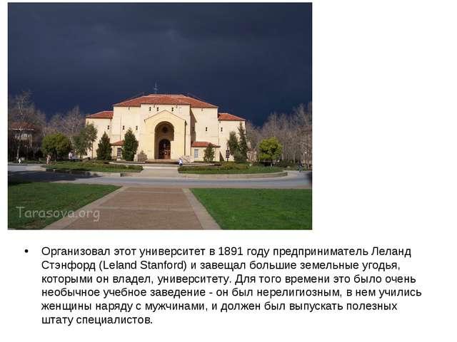 Организовал этот университет в 1891 году предприниматель Леланд Стэнфорд (Lel...