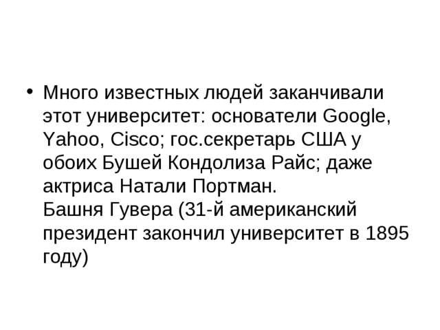 Много известных людей заканчивали этот университет: основатели Google, Yahoo,...