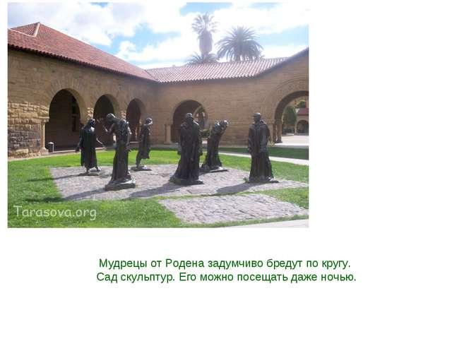 Мудрецы от Родена задумчиво бредут по кругу. Сад скульптур. Его можно посещат...