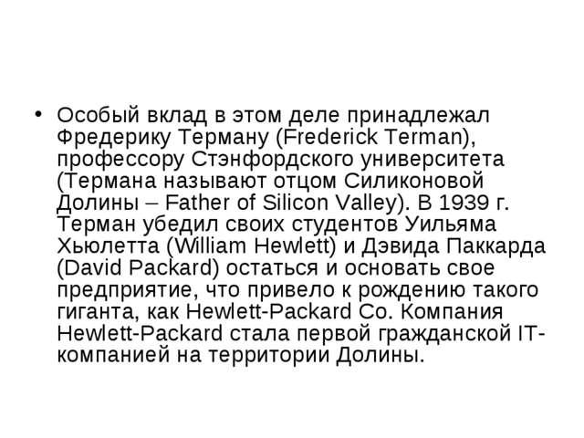 Особый вклад в этом деле принадлежал Фредерику Терману (Frederick Terman), пр...