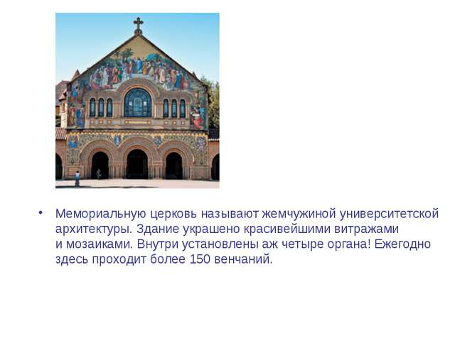 Мемориальную церковь называют жемчужиной университетской архитектуры. Здание...