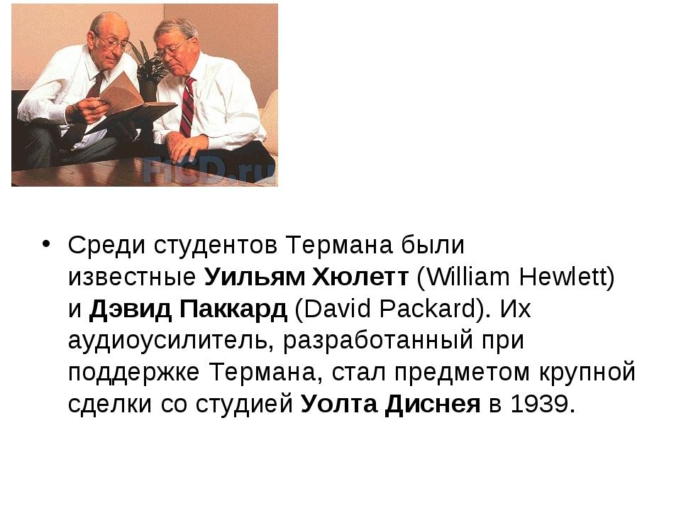Среди студентов Термана были известныеУильям Хюлетт(William Hewlett) иДэви...