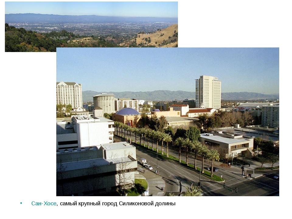 Сан-Хосе, самый крупный город Силиконовой долины