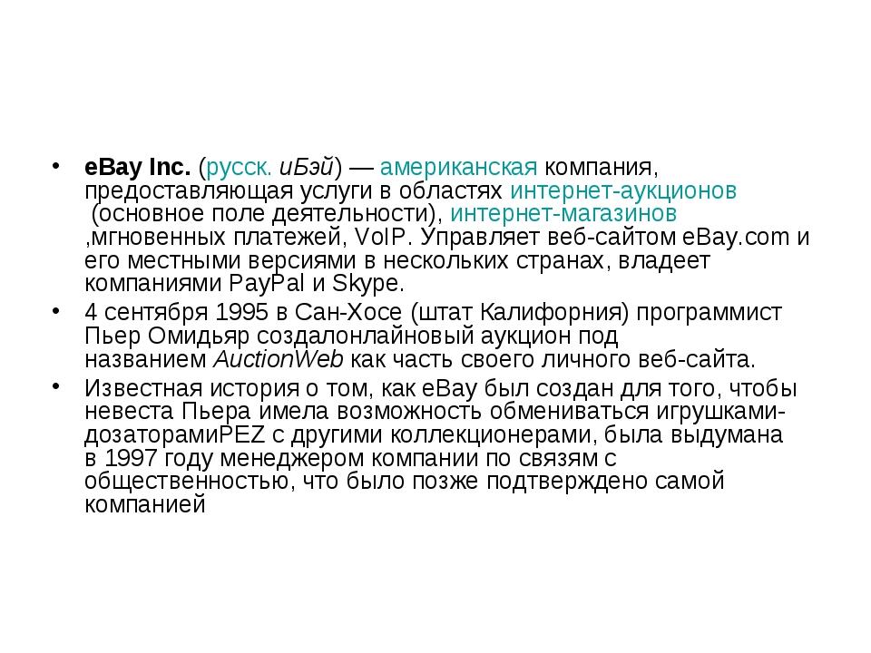 eBay Inc.(русск.иБэй)—американскаякомпания, предоставляющая услуги в обл...