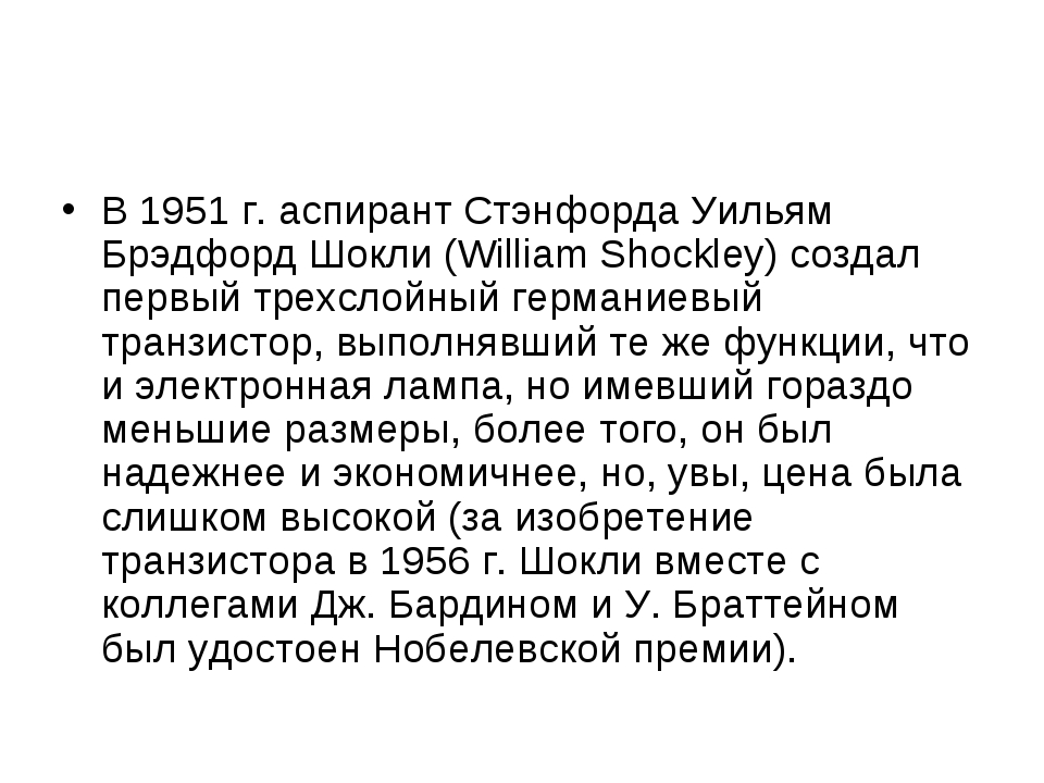 В 1951 г. аспирант Стэнфорда Уильям Брэдфорд Шокли (William Shockley) создал...