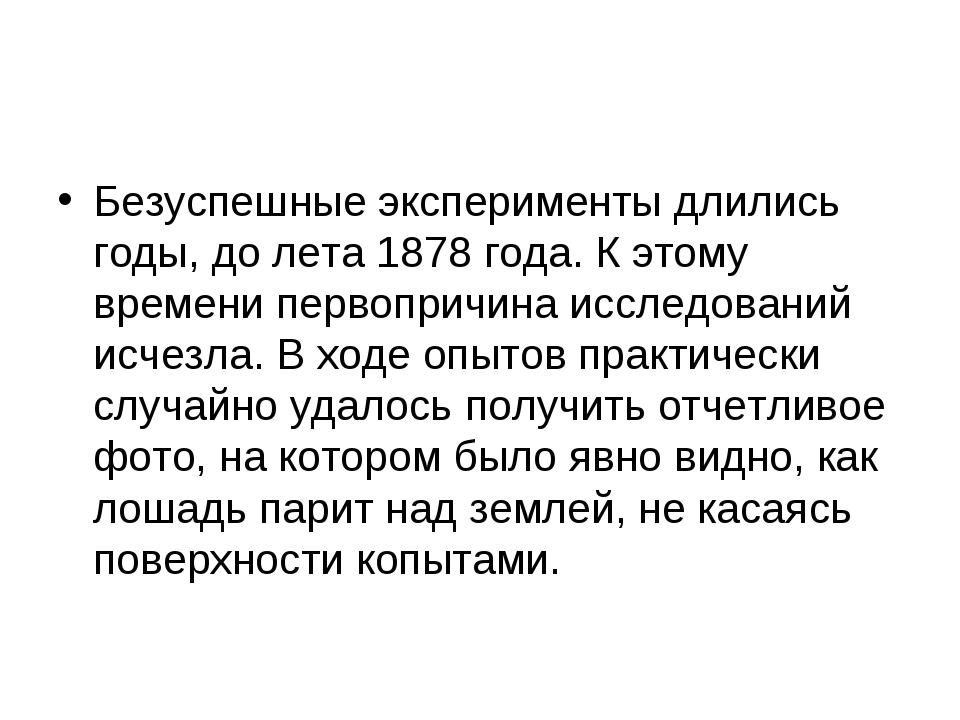 Безуспешные эксперименты длились годы, до лета 1878 года. К этому времени пер...