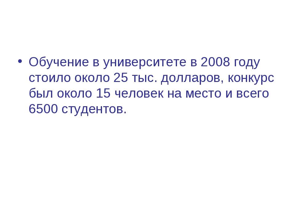 Обучение в университете в 2008 году стоило около 25 тыс. долларов, конкурс бы...