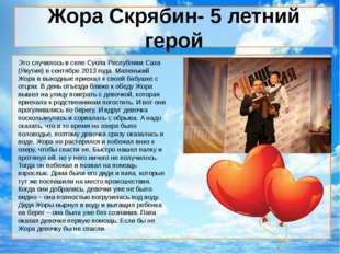 Жора Скрябин- 5 летний герой Это случилось в селе Суола Республики Саха (Яку