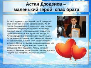 Астан Дзодзиев – маленький герой спас брата Астан Дзодзиев — настоящий герой