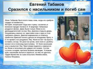 Евгений Табаков Сразился с насильником и погиб сам Жене Табакову было всего