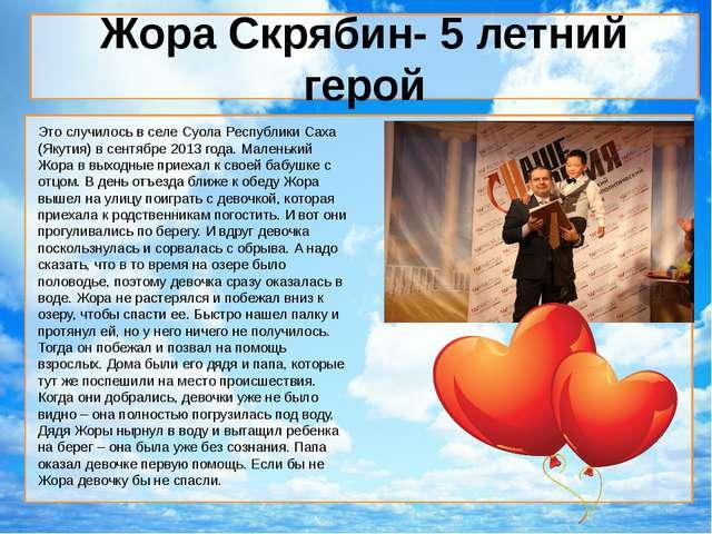 Жора Скрябин- 5 летний герой Это случилось в селе Суола Республики Саха (Яку...
