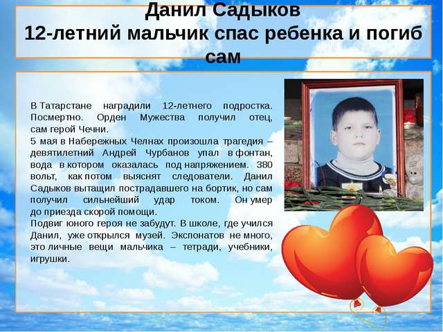 Данил Садыков 12-летний мальчик спас ребенка и погиб сам ВТатарстане наград...
