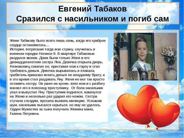 Евгений Табаков Сразился с насильником и погиб сам Жене Табакову было всего...