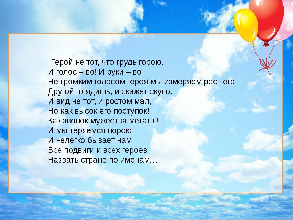 слава героям россии стихи вокальная хореографическая подготовка