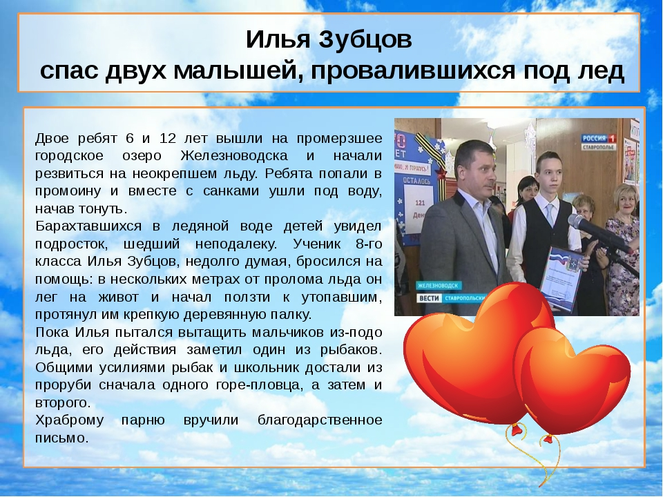 Илья Зубцов спас двух малышей, провалившихся под лед Двое ребят 6 и 12 лет в...