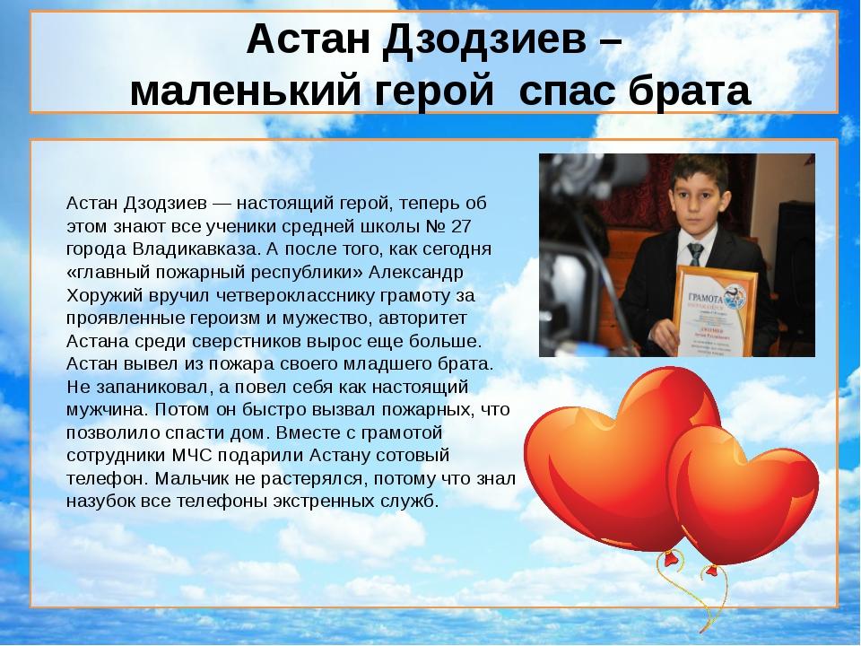 Астан Дзодзиев – маленький герой спас брата Астан Дзодзиев — настоящий герой...