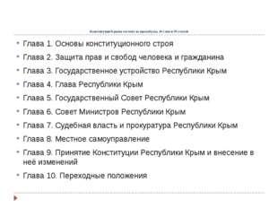 Конституция Крыма состоит из преамбулы, 10 глав и 95 статей Глава 1. Основы