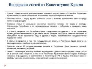 Выдержки статей из Конституции Крыма Статья 1: Крым является демократическим