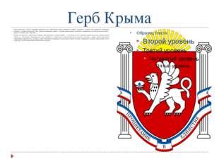 Герб Крыма Герб представляет собой в червлёном варяжском щите обращённого вле