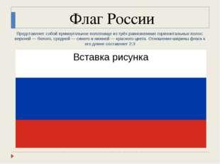 Флаг России Представляет собой прямоугольное полотнище из трёх равновеликих г
