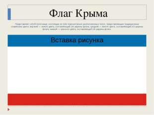 Флаг Крыма Представляет собой полотнище, состоящее из трёх горизонтально расп