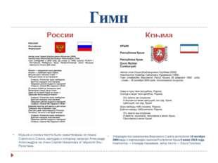 Гимн России Крыма Музыка и основа текста были заимствованы из гимна Советског