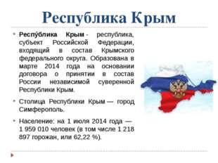 Республика Крым Респýблика Крым- республика, субъект Российской Федерации, в