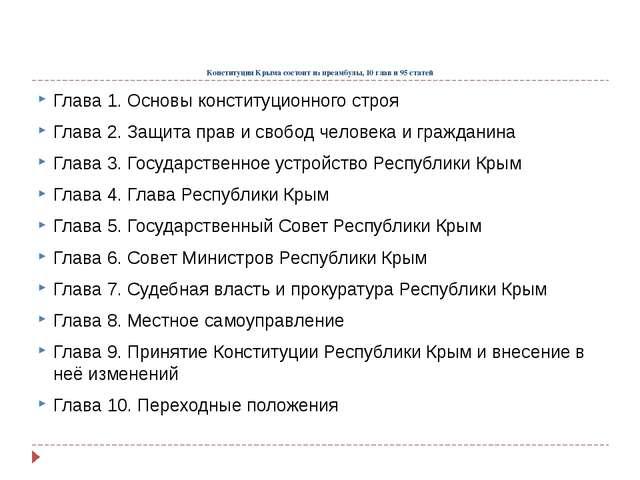 Конституция Крыма состоит из преамбулы, 10 глав и 95 статей Глава 1. Основы...